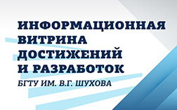 Научные и творческие достижения БГТУ им. В.Г.Шухова