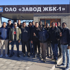 Foreign students will tell friends and relatives about the Belgorod plant ZhBK-1