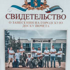 Shukhov Motors on the city Hall of Fame