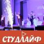 СтудЛайф на конкурсе «Таланты и поклонники 2016»