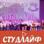 СтудЛайф посмотрел фестиваль КВН «Молодёжь - За выборы»