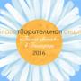 Акция «Белый цветок» в г. Белгород