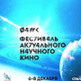 ФАНК 2017 в БГТУ им. В.Г. Шухова