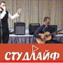 СтудЛайф на фестивале бардовской песни «Аккорд»