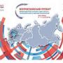 Семинар-совещание проректоров ЦФО - 10 июня