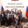 Student activity chair visited the State Duma