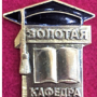 Diploma Golden Department of Russia awarded one of the oldest departments of the University