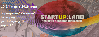 StartUP: Land. Ярмарка проектов Industrial